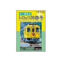 高千穂鉄道 トロッコ神楽号 [DVD]