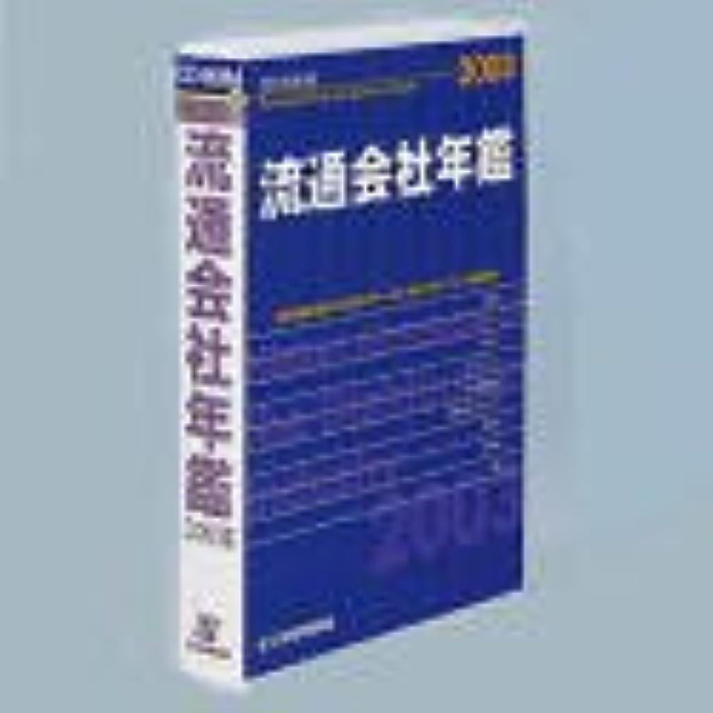 タンザニア沈黙流CD-ROM版 流通会社年鑑 2003年版