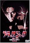 ブラック・ジャックIII[DVD]