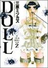 Doll 2 (Feelコミックス)