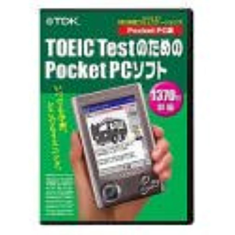 アクセル砂漠スタッフTOEIC TestのためのPocket PCソフト Pocket PC版