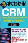 図解入門塾 すぐわかる!CRM―「顧客管理」から「個客創造」へ (図解入門塾シリーズ)