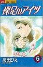 裸足のアイツ 5 (フラワーコミックス)