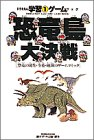 恐竜島大決戦―恐竜の誕生・全盛・絶滅のゲームコミック (ドラえもん・学習ゲームブックシリーズ)