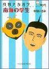 南海の学生 (Mag comics―月刊ナカガワ)