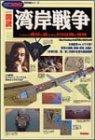 〈図説〉湾岸戦争 (Rekishi gunzo series—Modern warfare)