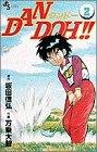 Dan Doh!! 2 (少年サンデーコミックス)