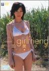安田美沙子 girlfriend [DVD]