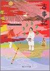 古事記 (角川ソフィア文庫―ビギナーズ・クラシックス)の詳細を見る