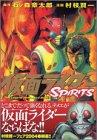 仮面ライダーSPIRITS 第6巻