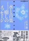 DVDブック 水と音楽癒しのメッセージ (講談社の実用BOOK) amazon
