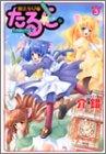 魔法少女猫たると 3 (ヤングジャンプコミックス)