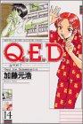Q.E.D.証明終了(14) (講談社コミックス月刊マガジン)