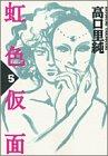 虹色仮面 5 (Feelコミックス 227)