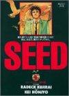 Seed (5) (ヤングジャンプ・コミックスBJ)