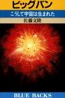 ビッグバン―こうして宇宙は生まれた (ブルーバックス (B‐564))の詳細を見る