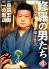 修羅の男たち 4―実録・人斬り五郎異聞渋谷編 (バンブー・コミックス)