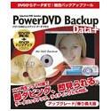 PowerDVD Backup Data + アップグレード/乗り換え版