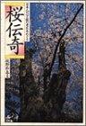 桜伝奇―日本人の心と桜の老巨木めぐりの詳細を見る