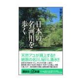 日本の名河川を歩く (講談社プラスアルファ新書)
