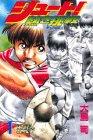 シュート!―熱き挑戦 (1) (講談社コミックス―Shonen magazine comics (2527巻))の詳細を見る