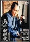 鬼平犯科帳 第4シリーズ《第7・8話収録》 [DVD]