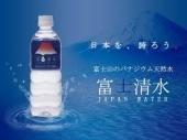 『ミツウロコビバレッジ 富士清水 500ml×48本』の3枚目の画像