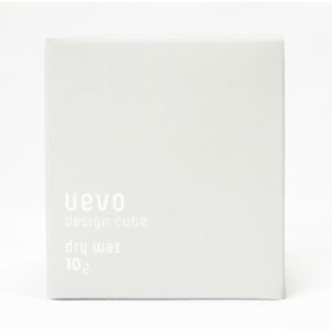 可決近傍繁栄する【X2個セット】 デミ ウェーボ デザインキューブ ドライワックス 80g dry wax