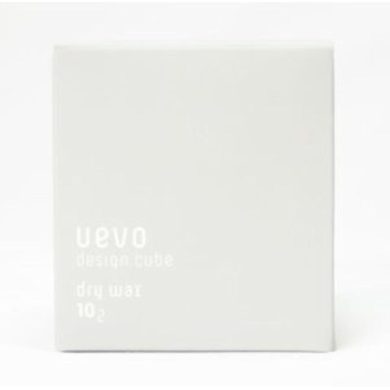 普通にトラブルが欲しい【X2個セット】 デミ ウェーボ デザインキューブ ドライワックス 80g dry wax