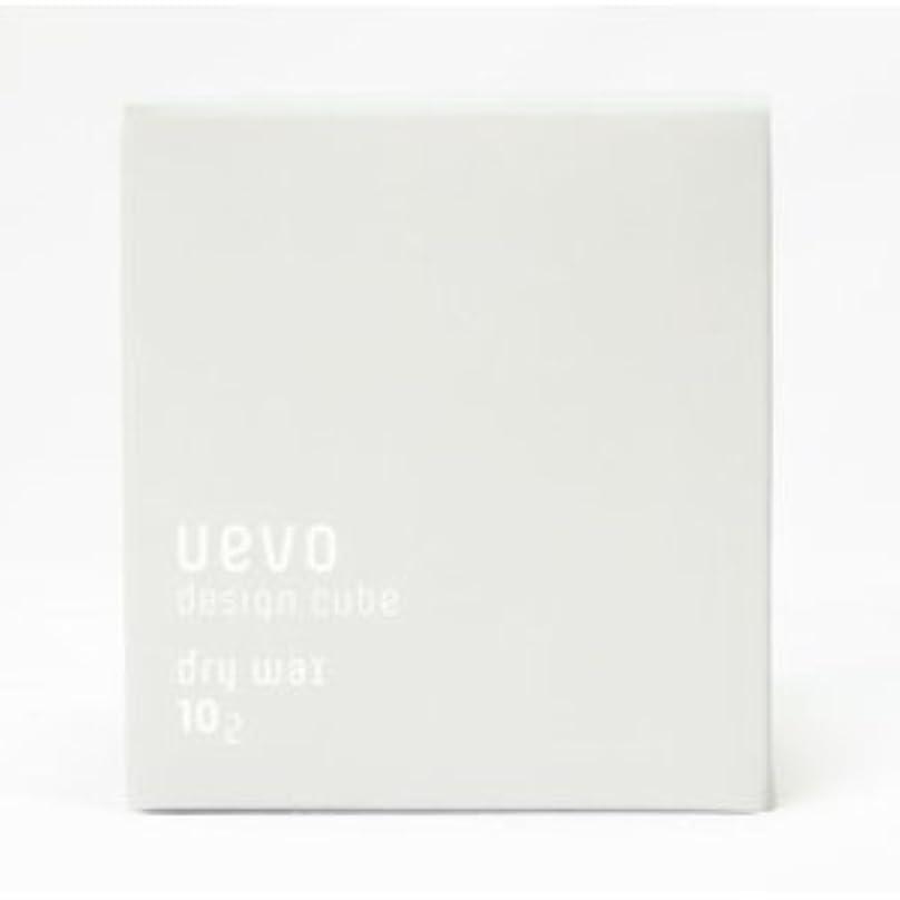 ピケ盆地と闘う【X2個セット】 デミ ウェーボ デザインキューブ ドライワックス 80g dry wax