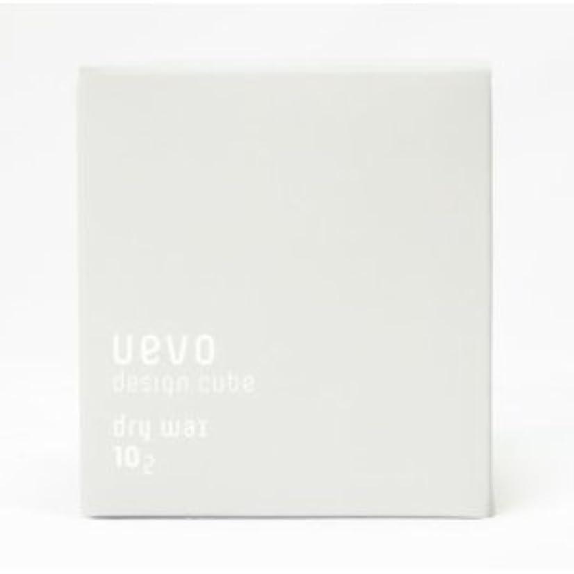 ピラミッド引き金虹【X2個セット】 デミ ウェーボ デザインキューブ ドライワックス 80g dry wax