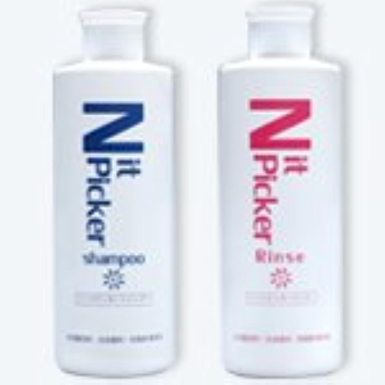 令状エロチック敬なニットピッカー シャンプー&リンス 防虫 抗菌 消臭 合成界面活性剤不使用 ベチバーエキス しらみ予防 安心安全