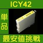 互換インク EPSON ICY42 (エプソン IC4CL42対応)