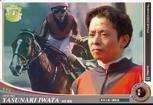 オーナーズホース第7弾/OH07-J003 岩田 康誠 騎手