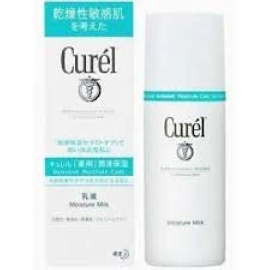 文法限定モニターCurél キュレルの保湿集中治療保湿フェイスミルクは120ミリリットルは、お肌の自然なバリア機能を向上させ落ち着かせると乾燥から肌を保護するために-helps