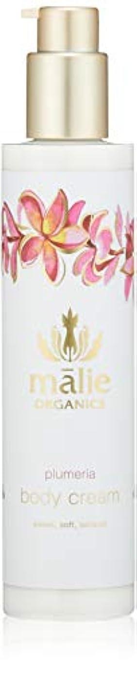そうでなければおいしい電子Malie Organics(マリエオーガニクス) ボディクリーム プルメリア 222ml
