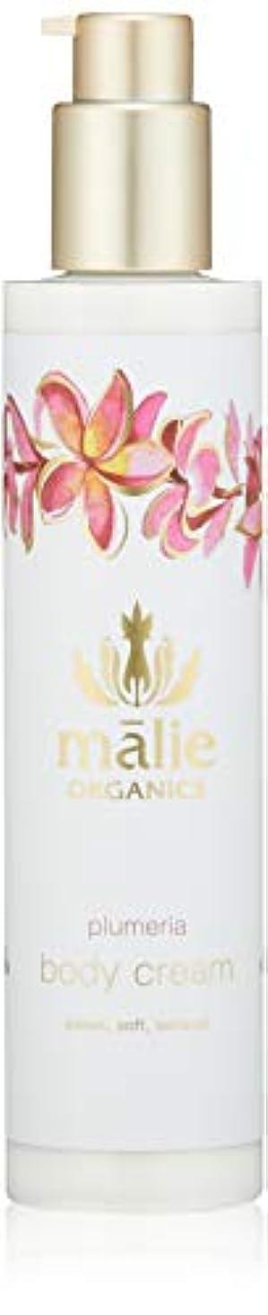 適応素晴らしい良い多くのグローバルMalie Organics(マリエオーガニクス) ボディクリーム プルメリア 222ml