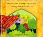 Journey through Islamic Arts (English/Russian)