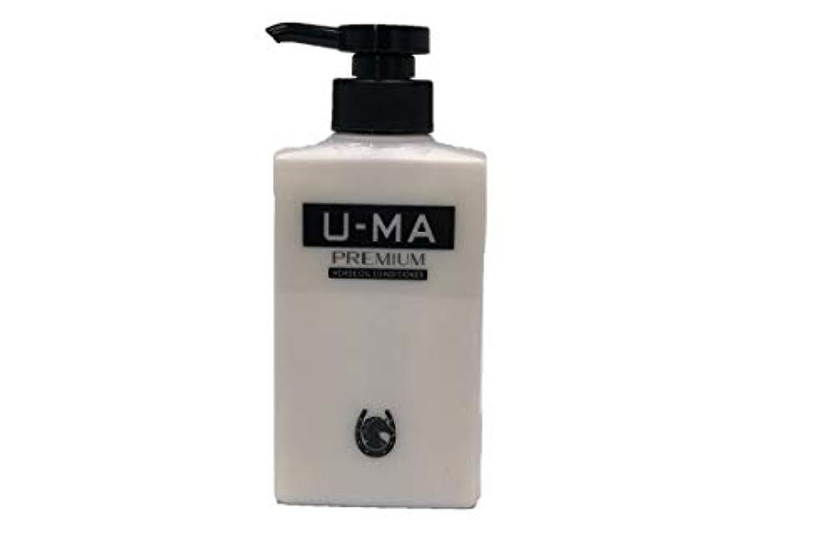 大砲認知特許ボリュームアップコンディショナー ウーマプレミアムコンディショナー U-MA (1本)