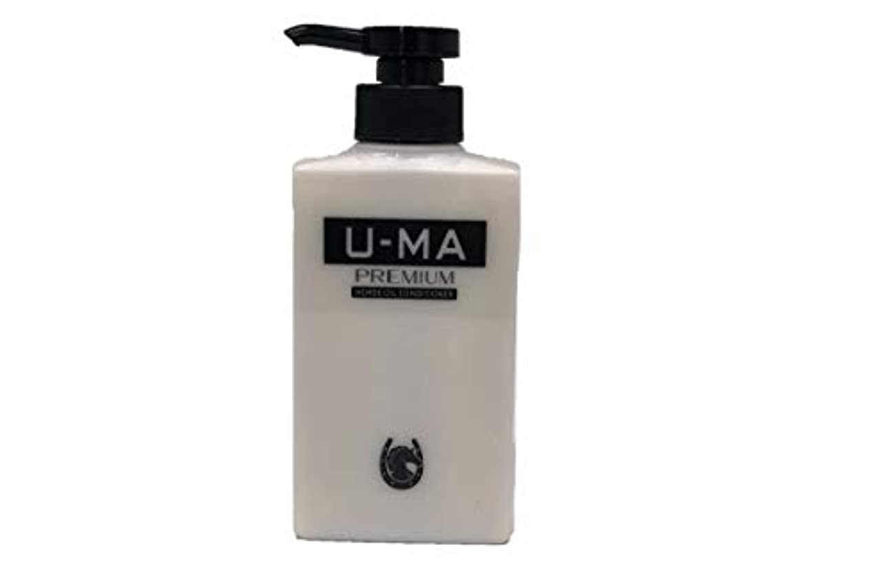 リズム船尾不幸ボリュームアップコンディショナー ウーマプレミアムコンディショナー U-MA (1本)