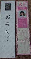 HKT48 朝長美桜 おみくじ 092 大感謝祭 グランメッセ熊本
