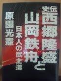 史伝 西郷隆盛と山岡鉄舟―日本人の武士道 (武士道叢書)