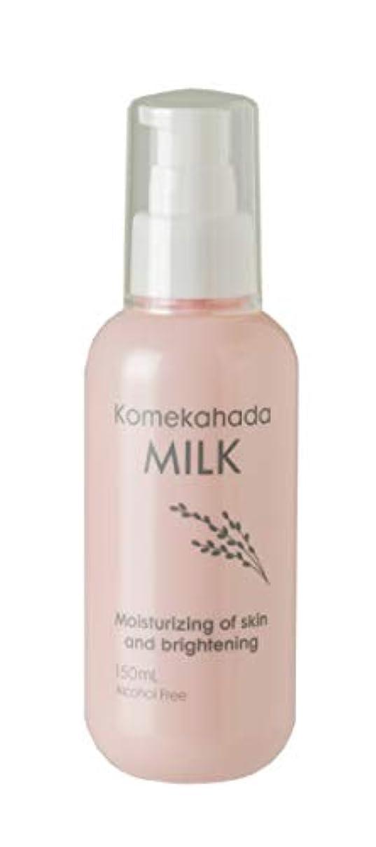 凝視カーフ却下するkomekahada 米花肌 CS ミルク