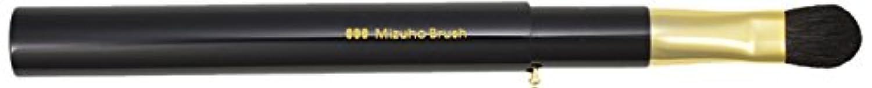 反論スロー常習的熊野筆 Mizuho Brush スライド式アイシャドウブラシ 黒