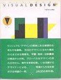 JAGDA教科書 ヴィジュアルデザインvol.1 平面・色彩・立体構成