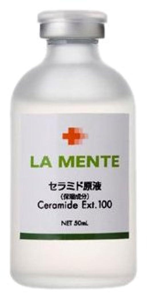 冷酷な種類ファンタジーラメンテ(LA MENTE) ピュアセラミド 100+ 50mL