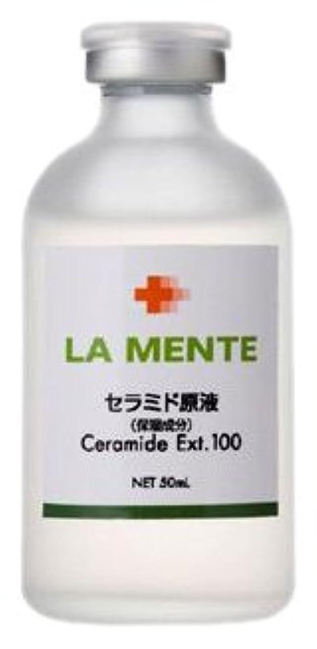 メンターせっかち有毒なラメンテ(LA MENTE) ピュアセラミド 100+ 50mL