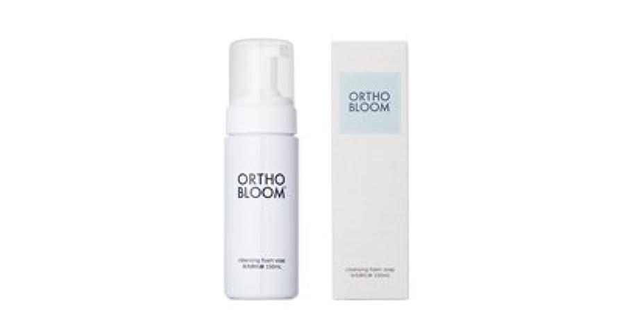 シールドスロー変換するクレンジング フォーム ソープ 泡洗顔 石鹸 150ml オーソブルーム