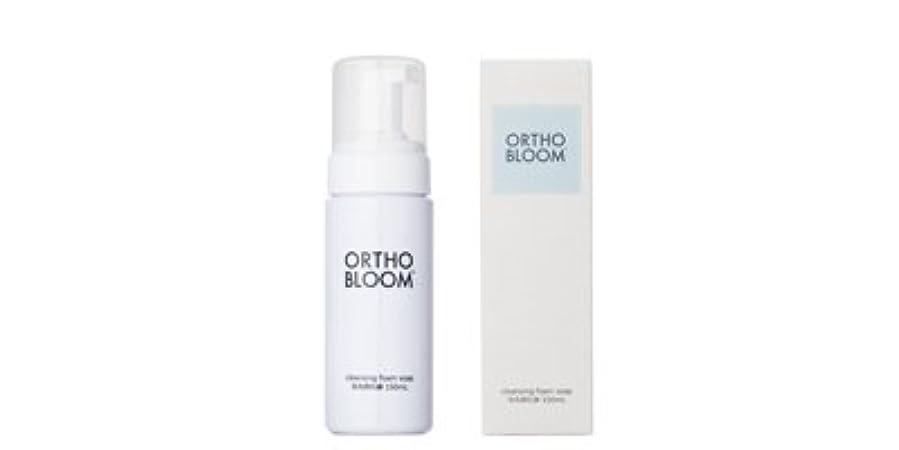 商標提案誠実クレンジング フォーム ソープ 泡洗顔 石鹸 150ml オーソブルーム