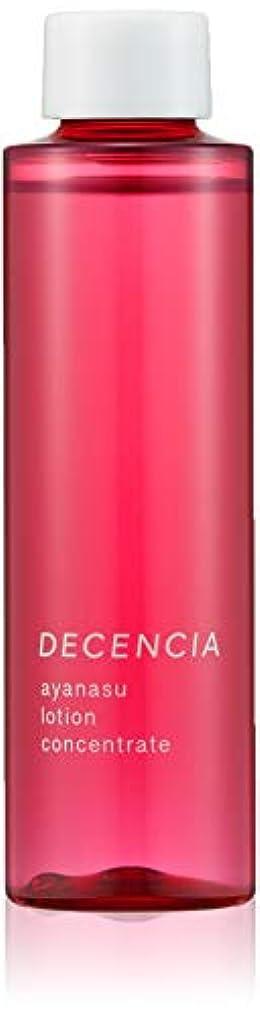 カバー尊敬大佐DECENCIA(ディセンシア) アヤナス ローション コンセントレート 化粧水 リフィル 詰替え用 125mL